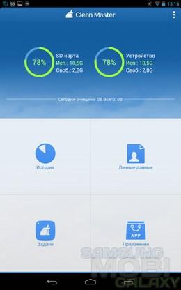 Clean Master – надежная и эффективная очистка для Android