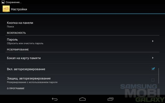 ColorNote – заметки-стикеры для Android
