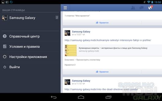 Facebook Pages Manager – управление страницами для Android