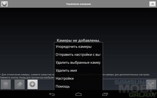 IP Cam Viewer – вэб-камеры со всего мира для Android