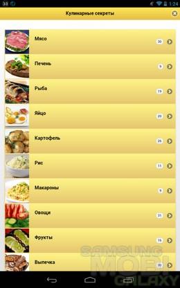 Кулинарные секреты – интересные факты о пище для Android