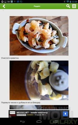 Лучшие рецепты мира – максимум рецептов для Android