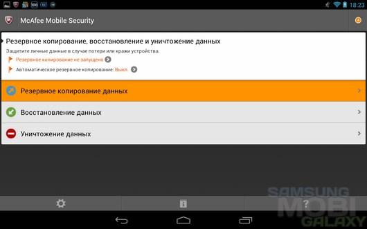 McAfee Mobile Security – полноценная защита