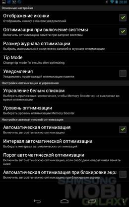 Memory Booster – оптимизация ОЗУ это просто для Android