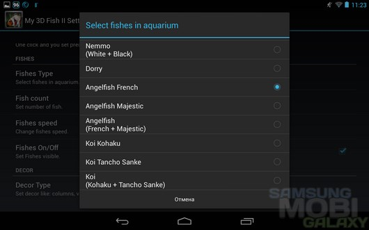 My 3D Fish II – трехмерное морское дно для Android