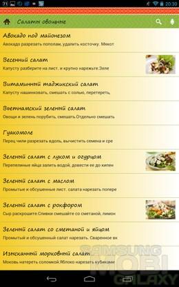 Пан Галушка – только хорошие рецепты для Android