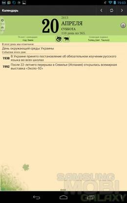 RecordsCalendar – календарь праздников для Android