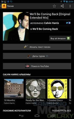 SoundHound – лучший поиск музыки для Android