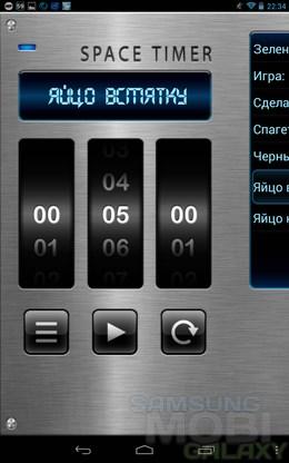 Space Kitchen Timer Lite – продвинутый таймер для Android