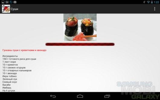 Суши Роллы рецепты – готовим суши для Android