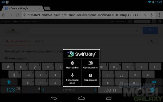 SwiftKey 4 Keyboard – альтернативная клавиатура для Android
