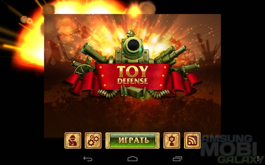 Toy Defense – слаженная оборона для Android