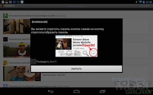 TubeMate – работа и загрузка с YouTube для Samsung Galaxy