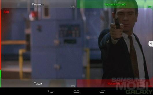 УгадайКино! – киномания для Android