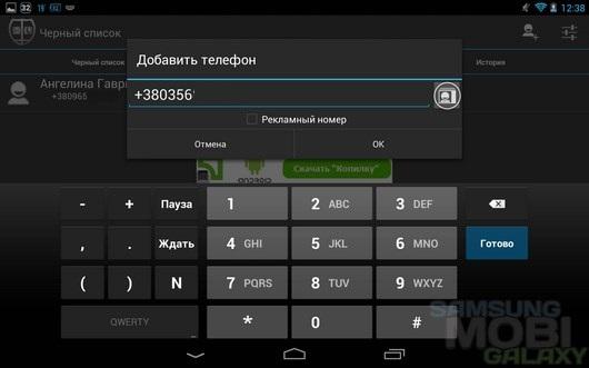 Ultimate Blacklist – черный список абонентов для Android