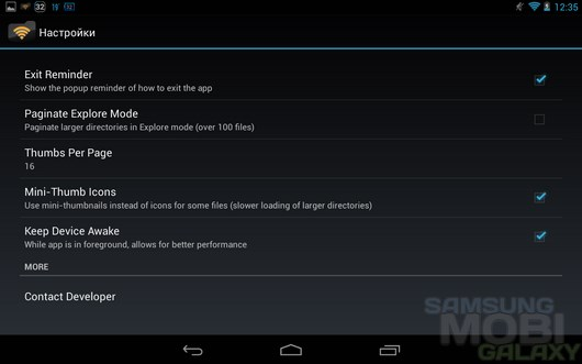 WiFi File Explorer PRO – обмен данными с ПК через Wi-Fi для Samsung Galaxy