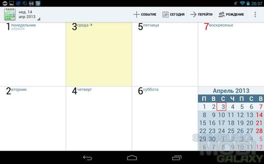 aCalendar – могучий календарь  для Android