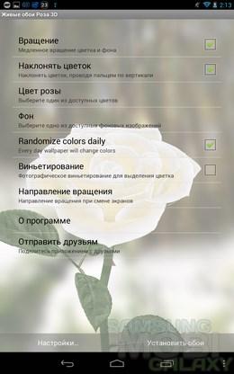 3D Rose – живые розы для Android