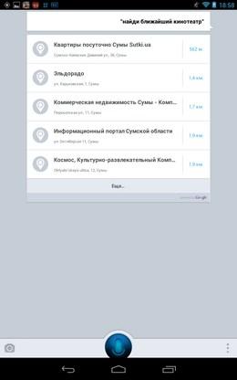 Ассистент – умный помощник для Android