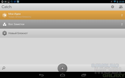 Catch Notes – любимые заметки для Android