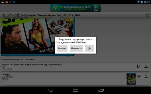 EX.UA – онлайн кинотеатр для Android