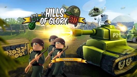 Hills of Glory 3D – защита базы