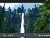 Магический водопад – горная красота для Android