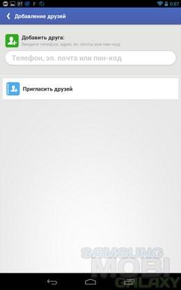 Message Me – бесплатный месенджер для Android