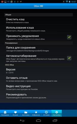 Обои HD – база качественных обоев для Android