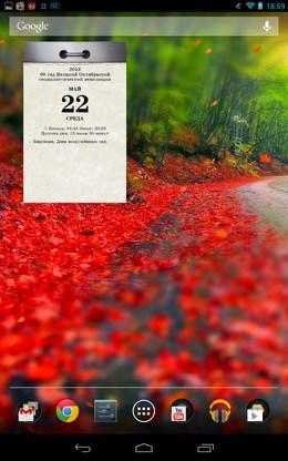 Отрывной календарь – все даты для Android
