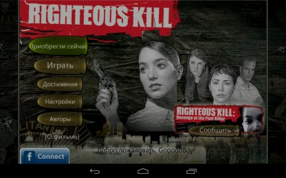 Righteous Kill1