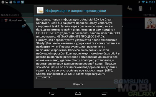 Shady SMS – скрываем SMS-сообщения для Android