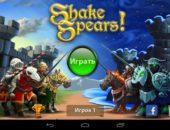 Shake Spears – рыцарский турнир для Android