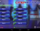 СуперИнтуиция free – интеллектуальный штурм для Android