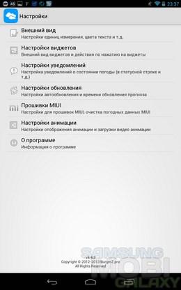 Weather BZ – расширенная погода для Android