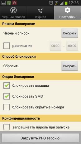 Blacklist Plus – черный список для Android