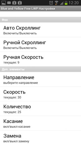 Blue and Yellow Free LWP – цветы и небо для Android