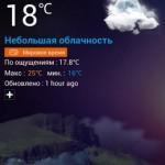 GO Wether EX – динамическая погода