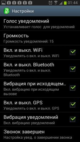 Говорящий телефон – голосовое оповещение для Android