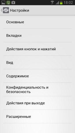 Habit Browser – шустрый браузер для Android