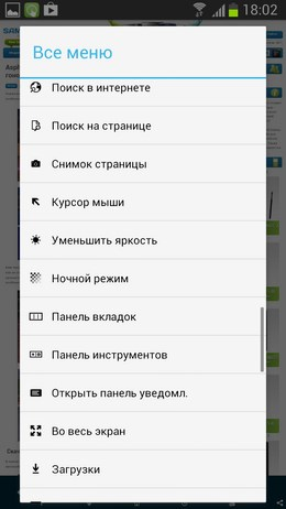 Habit Browser – шустрый браузер для Android