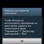 Сбросить настройки по умолчанию на Samsung Galaxy