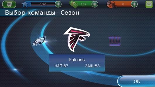 NFL Pro 2013 – американский футбол для Android
