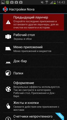 Nova Launcher – интересный лаунчер для Android