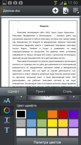 Polaris Office – универсальный офис для Android