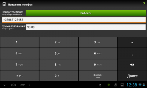 Авторизация онлайн банкинг. Приват 24 для Андроид
