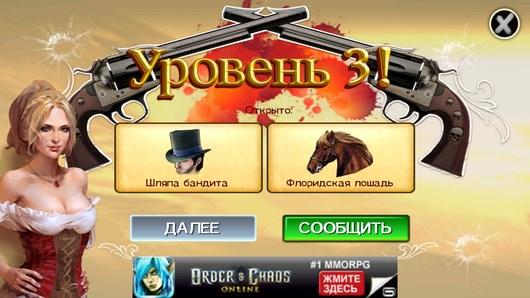 Six-Guns – опасный вест для Android