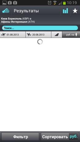 Skyscanner – все авиабилеты для Android
