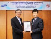 Дисплеи Samsung Full HD AMOLED получили награду от Underwriters Laboratories
