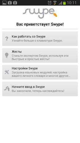 Swype Keyboard – альтернативная клавиатура для Android